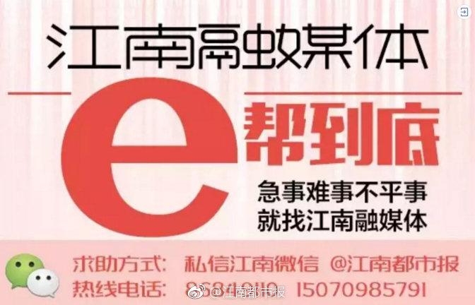 【e帮到底】新旅明樾台楼盘因违规被暂停网签